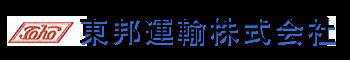 東邦運輸株式会社